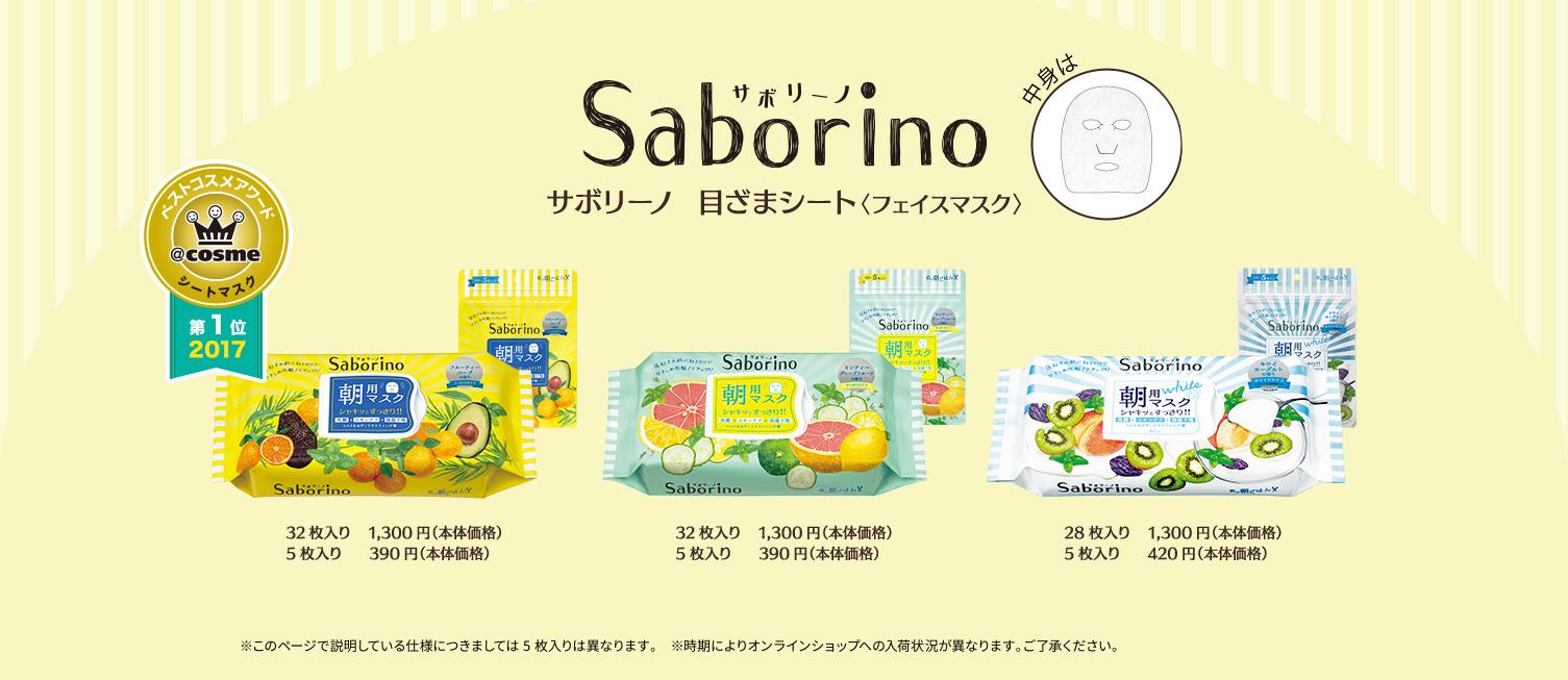 Saborino Morning Mask Fresh Kiwi Yogurt White 早安面膜 限量美白款