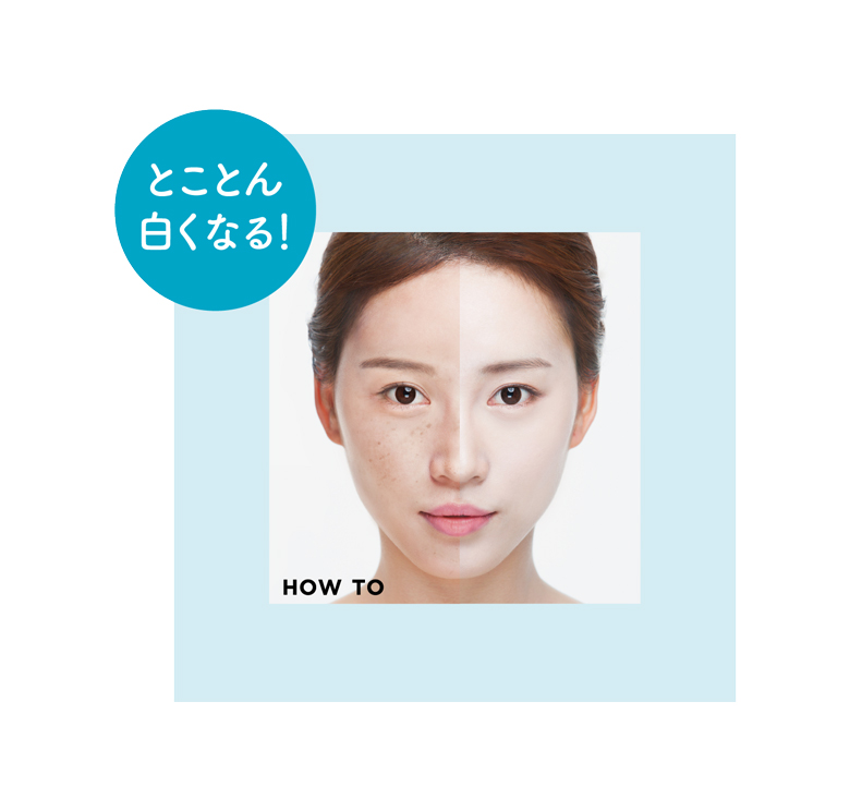 肌 を 白く する 方法