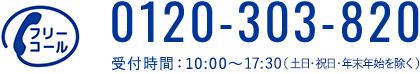 0120-303-820
